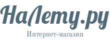 НаЛету.ру Интернет-магазин