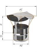 Зонт Феррум нержавеющий (430/0,5 мм), ф120, по воде