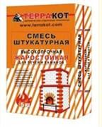 """Смесь ремонтная """"Терракот"""" жаростойкая  (5 кг)"""