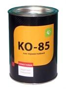 Лак термостойкий  КО-85, б/цветный, (б/ж 0,8 кг), Спектр